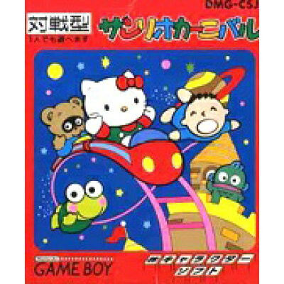 GB サンリオカーニバル GAME BOY