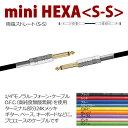 ヘクサケーブル (mini HEXA)ミニへクサコード 5M SS パープル