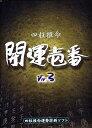 開運壱番Ver.3 CD版