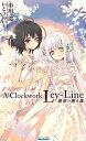 時計仕掛けのレイライン A Clockwork Ley-Line 運命の廻る森 書籍 ユニゾンシフト ブックス