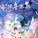 CD 絆きらめく恋いろは オリジナルサウンドトラック 通常版 CRYSTALiA