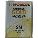 ホンダ HONDA ウルトラGOLD SN 4L 5W40 08220-99974 ガソリン用 純正オイル 0600127