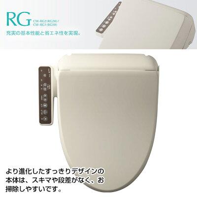 INAX LIXIL RG 温水洗浄便座 CW-RG10 BN8