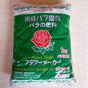 バラ用:フラワーメーカー 地植え用1kg入り(バラ専用肥料 元肥・追肥に)(10-10-10)