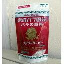 京成バラ園 フラワーメーカー鉢植用タブレット