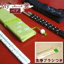 マイeco箸+洗浄ブラシ
