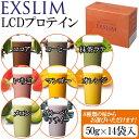 EXSLIM エクサスリム ダイエットプロテインドリンク LCDプロテイン 50g×14袋 04701 ココア