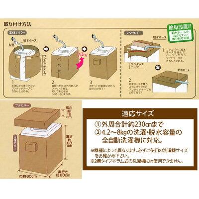 洗濯機すっぽりカバー ベージュ(1コ入)
