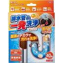 排水管の一発洗浄 オレンジタイプ(約4g*40錠)