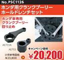 (KTC 工具 SALE品番: PSC1126 )ホンダ用クランクプーリーホールドレンチセット