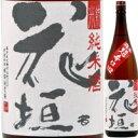 花垣 花垣(はながき) 純米酒 超辛口 1800ML ≪福井県≫