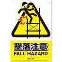ミキロコス K-022 安全標識看板 くくりんぼー 墜落注意