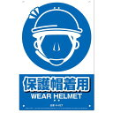 安全標識看板 くくりんぼー 保護帽着用