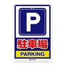 安全標識看板 くくりんぼー 駐車場