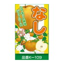 ミキロコス K-109 直販看板 くくりんぼー 梨