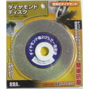 ダイヤモンドディスク No.1041