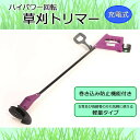 充電式草刈りトリマー 12V Z-6600 草刈り機