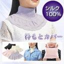 シルク100%衿もとカバー オフホワイト