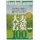 大麦若葉100 200g