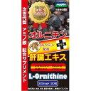 オルニチン+肝臓エキス 120粒