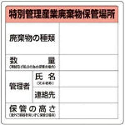 TRUSCO 特別管理産業廃棄物保管場所標識