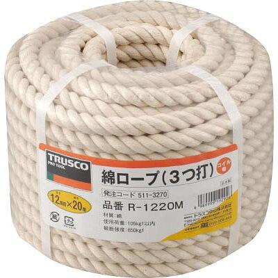 TRUSCO 綿ロープ 3つ打 線径12mmX長さ20m