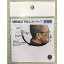 名古屋眼鏡 補聴器チェーン ネイビー 9212-01