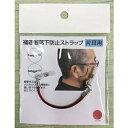 名古屋眼鏡 補聴器チェーン エンジ 9212-02