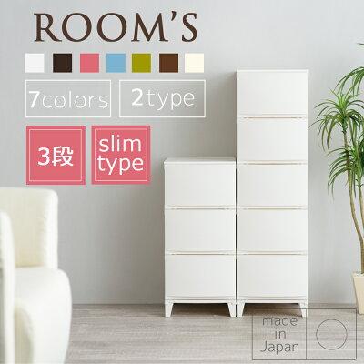 ルームス(ROOM'S) 3段チェスト(幅34 奥行42) サンドホワイト RM-S343SWH