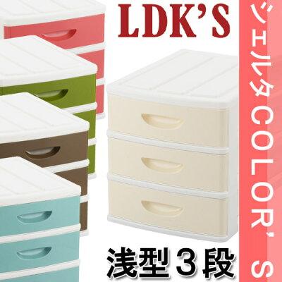 サンイデア LDK'S シェルタ A4 浅型3段 サンドカラー レターケース 書類
