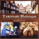 たこやきハレルヤ/CDシングル(12cm)/RAPL-1002