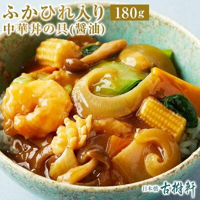 古樹軒 ふかひれ入り中華丼の具 醤油味 180g