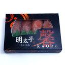 明太子 馨 KAORU (北海道お土産)