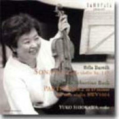 無伴奏バイオリンのための作品集/CD/25CM-425