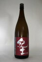 (平和酒造)紀土 Shibata's 純米吟醸 be ambitious 1800ml(日本酒)