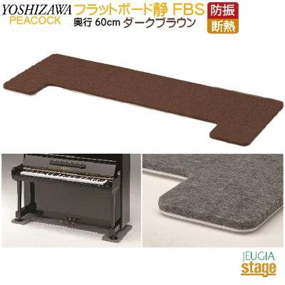 吉澤 フラットボード静 ピアノ用 防音&断熱タイプ 床補強ボードFBS ダークブラウン