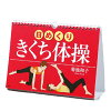 PHP研究所「(日めくり)きくち体操 824722」カレンダー