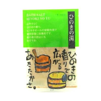 和漢湯やすらぎ便り ひのきの湯(15g)