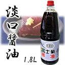 山本 冨士菊醤油 淡口 HP 1.8L