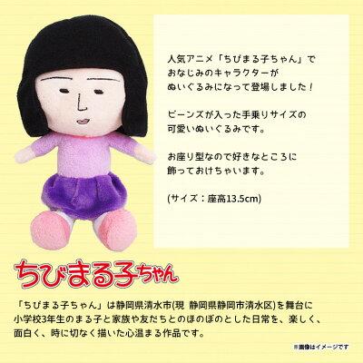 ちびまる子ちゃん ビーンズ(野口さん) :C3817