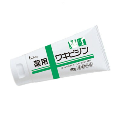 ビューナ 薬用ワキビジン 2018年2月23日入荷分