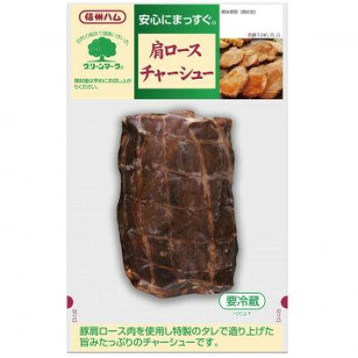 (焼豚)グリーンマーク カタロースチャーシュー ×6袋セット