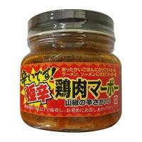 ベルフーズ鶏肉マーボー(激辛)200g×20本