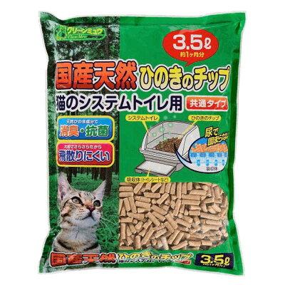 猫砂 クリーンミュウ 国産天然ひのきのチップ(3.5L)