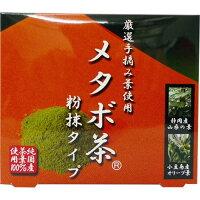 メタボ茶 粉抹(1g*15包)