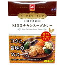 北海道札幌スープカレーSOUP CURRY KING