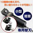 ファイター EC-7D デンバリ用 替刃6mm
