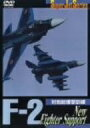 Super Jet Series F-2 New Fighter Support/DVD/SPD-0307