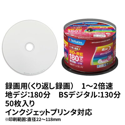 Verbatim BD-RE VBE130NP50SV1