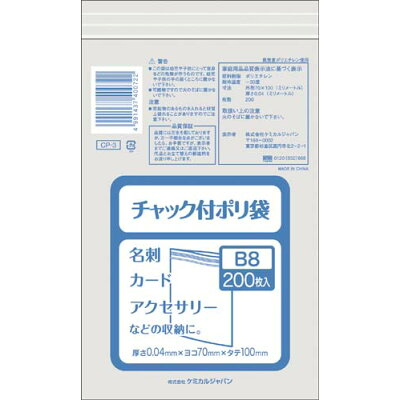ケミカルジャパン チャック付ポリ袋B8 200枚